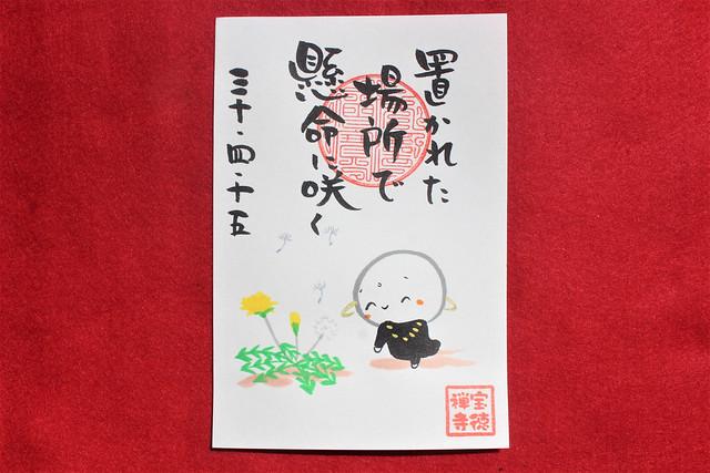 houtokuji-gosyuin04073