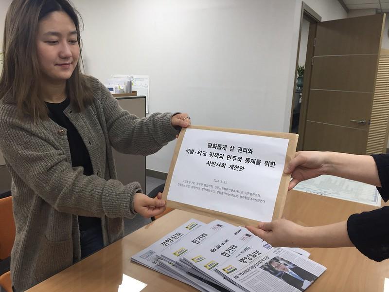 20180315_평화적 개헌안 청원 기자회견