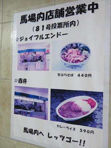 福島競馬場の内馬場投票所のグルメ
