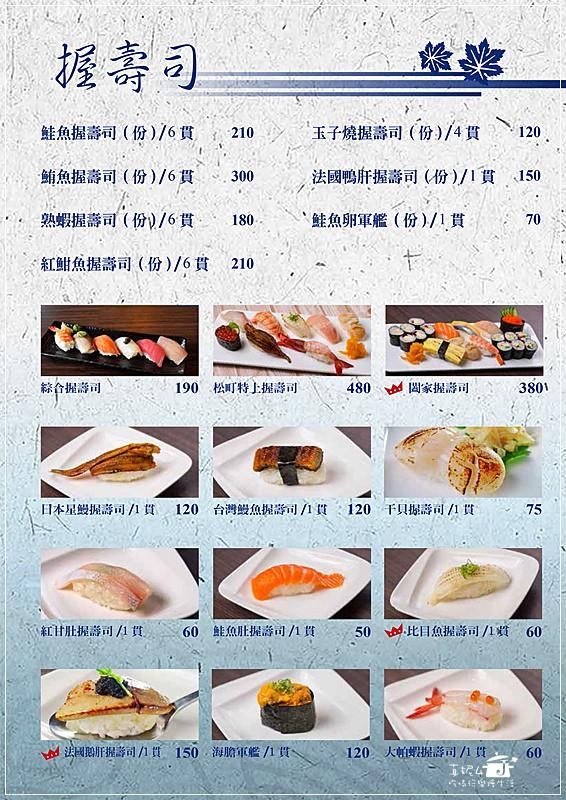 松町風小舖菜單-握壽司