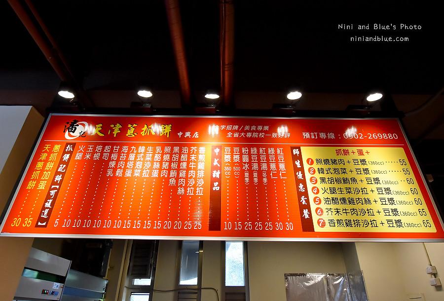 中興大學學生餐廳.美食街菜單02