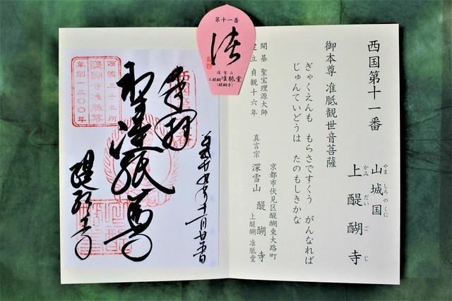 daigoji-koyo062