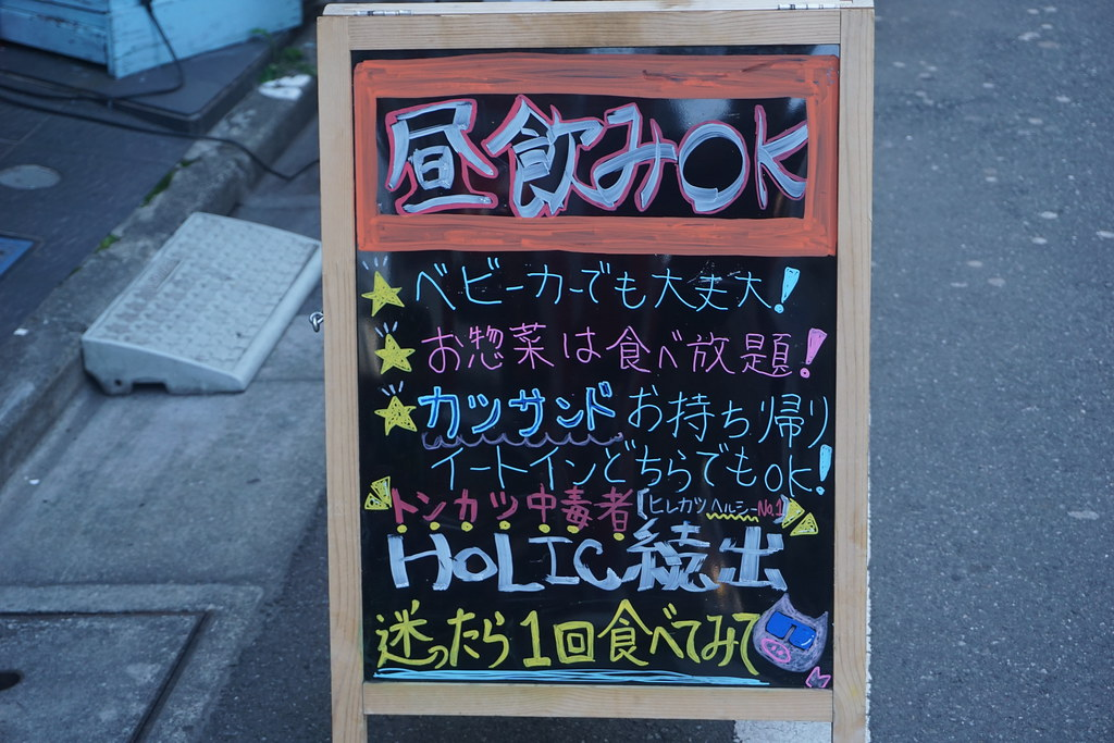 豚HOLIC(練馬)