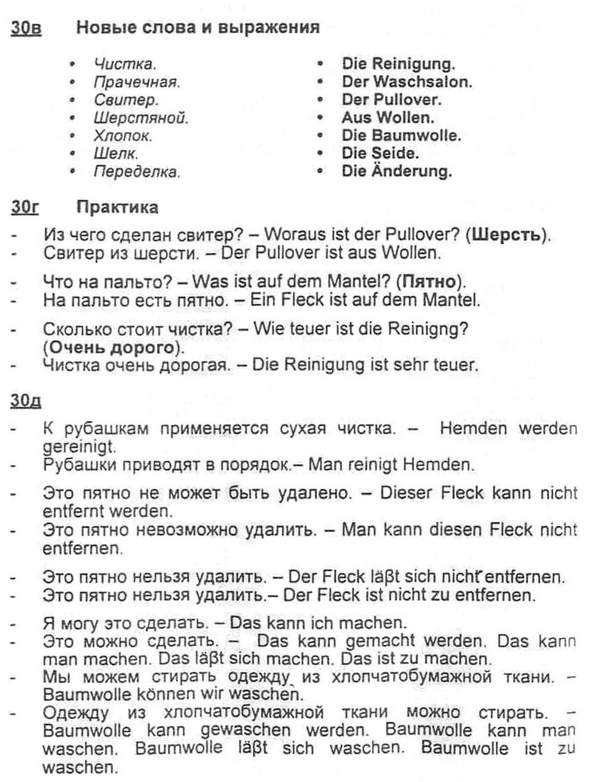 """Аудиокурс немецкого языка для самостоятельного изучения. Урок 30. """"Химчистка"""""""