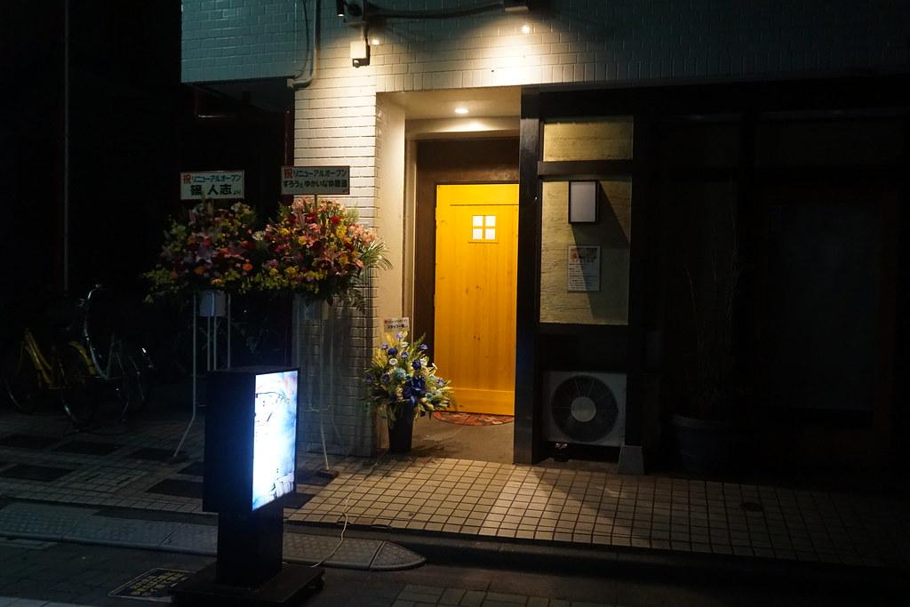 ぷくぷく(江古田)