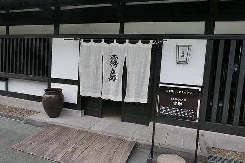 kirishimafactorygarden068