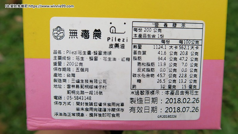 花生醬_180411_0031