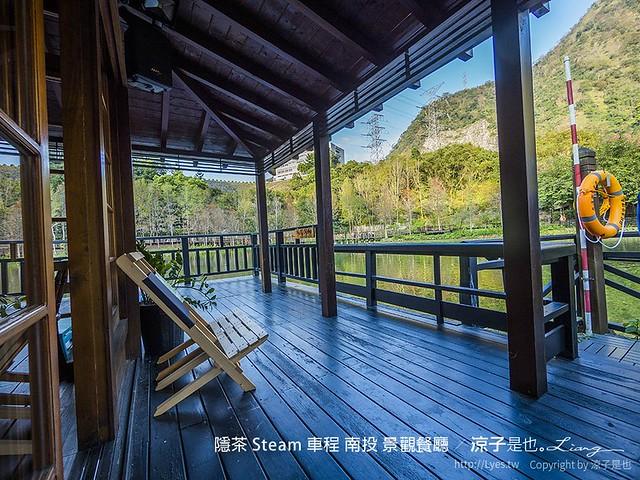 隱茶 Steam 車程 南投 景觀餐廳 27