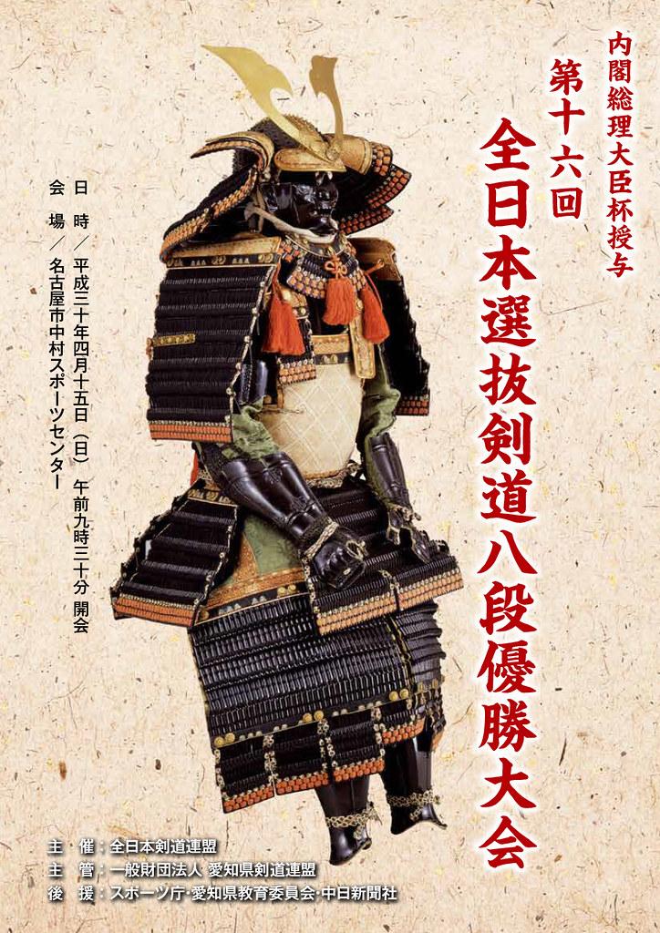 第16回全日本選抜剣道八段優勝大会プログラム表紙