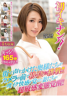 MADM-080 First Time In Ikinanpa!The Wives Who Spoke To Us In The City Challenged For The First Time In Front Of The Camera! !The Wives Who Remembered Iku Once Suddenly Aroused Awakening!4 People Included Kimishima Mio