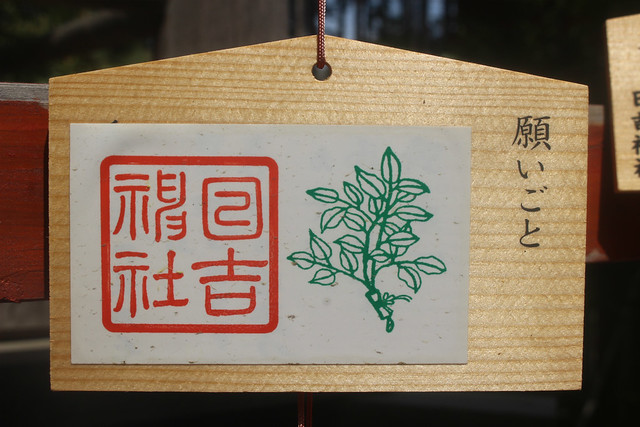haijimahiyoshi-gosyuin04015