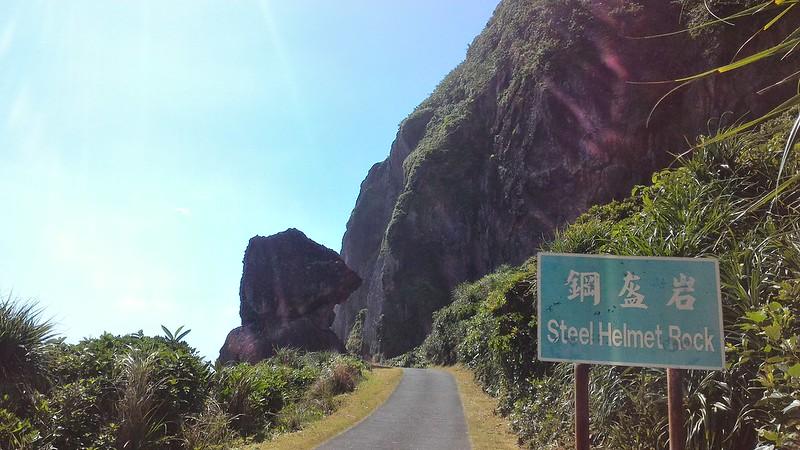 蘭嶼-鋼盔岩