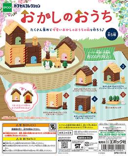 EPOCH 「糖果屋」可愛又療癒 轉蛋作品登場! おかしのおうち