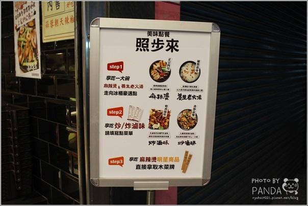 滿大碗滷味中壢健行店 (5)