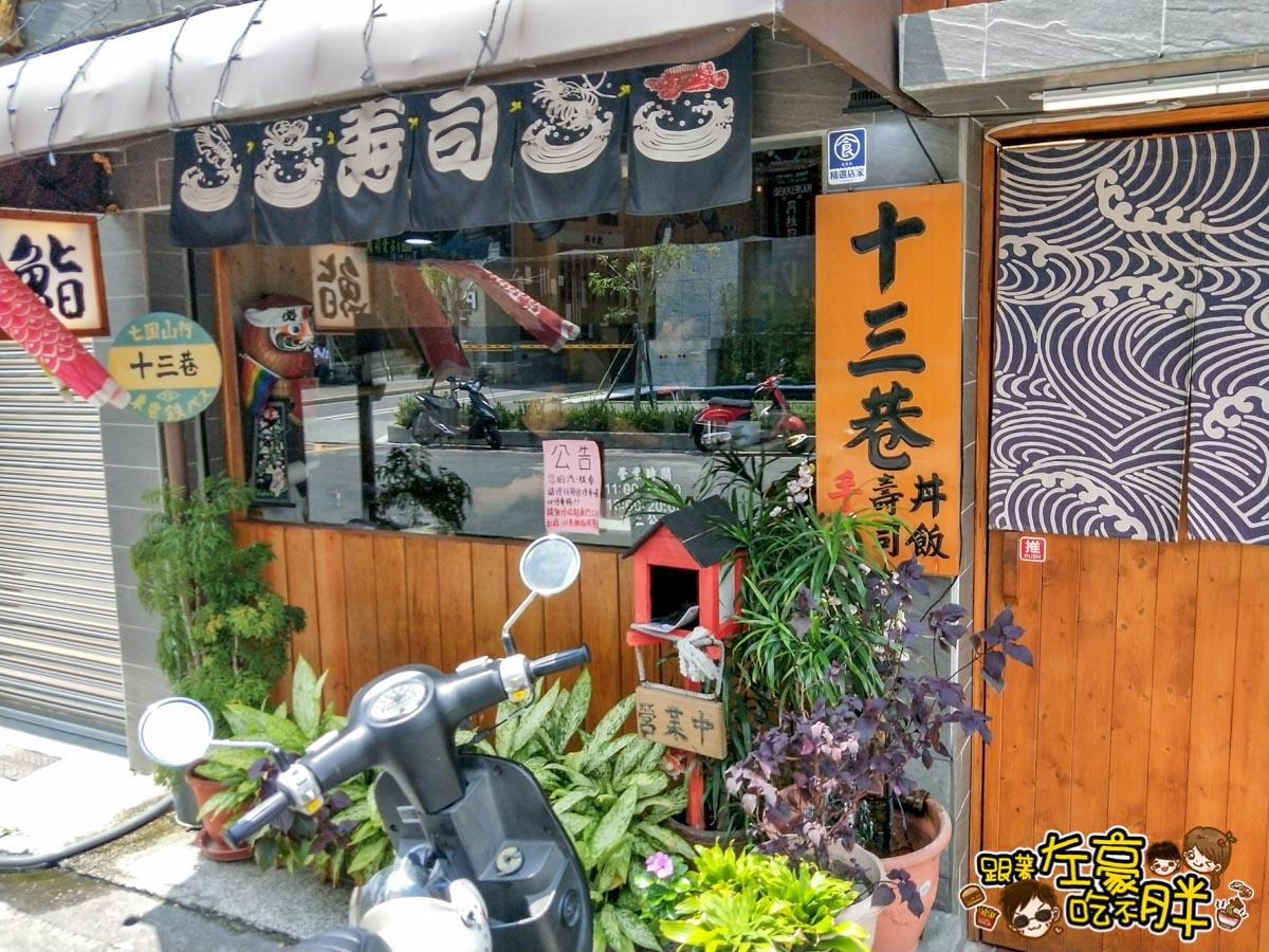 十三巷壽司-3