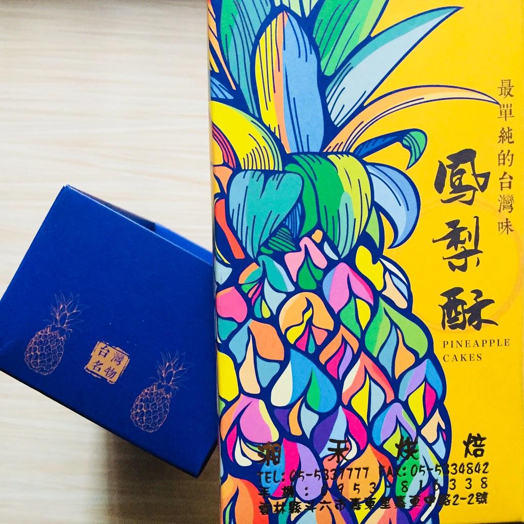 湘禾鳳梨酥雲林伴手禮02