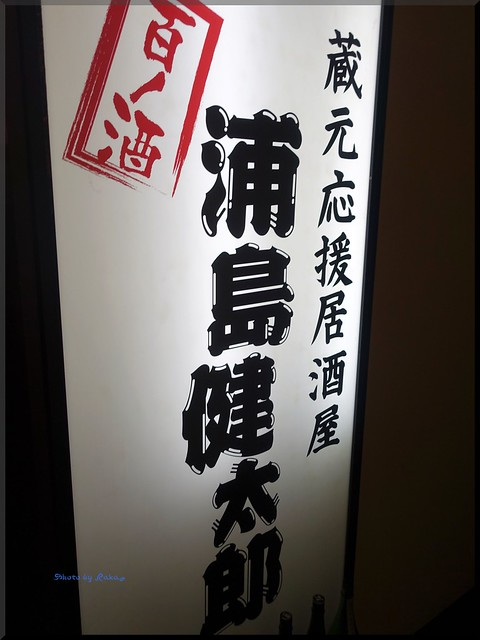 Photo:2018-03-12_T@ka.の食べ飲み歩きメモ(ブログ版)_予想外に楽しめ過ぎた!鮪と酒が堪能できる店【大森】浦島健太郎_09 By:logtaka