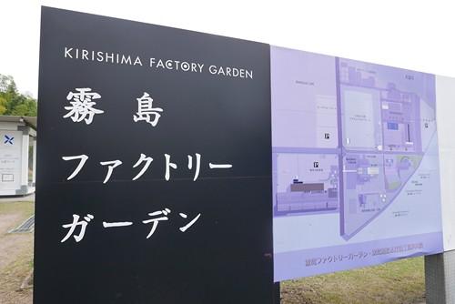kirishimafactorygarden009