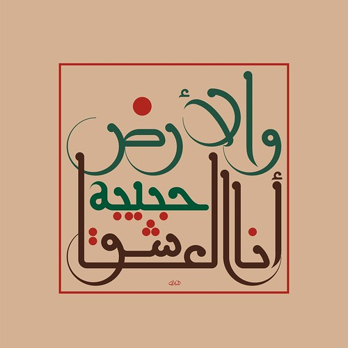 MouneerAlShaarani
