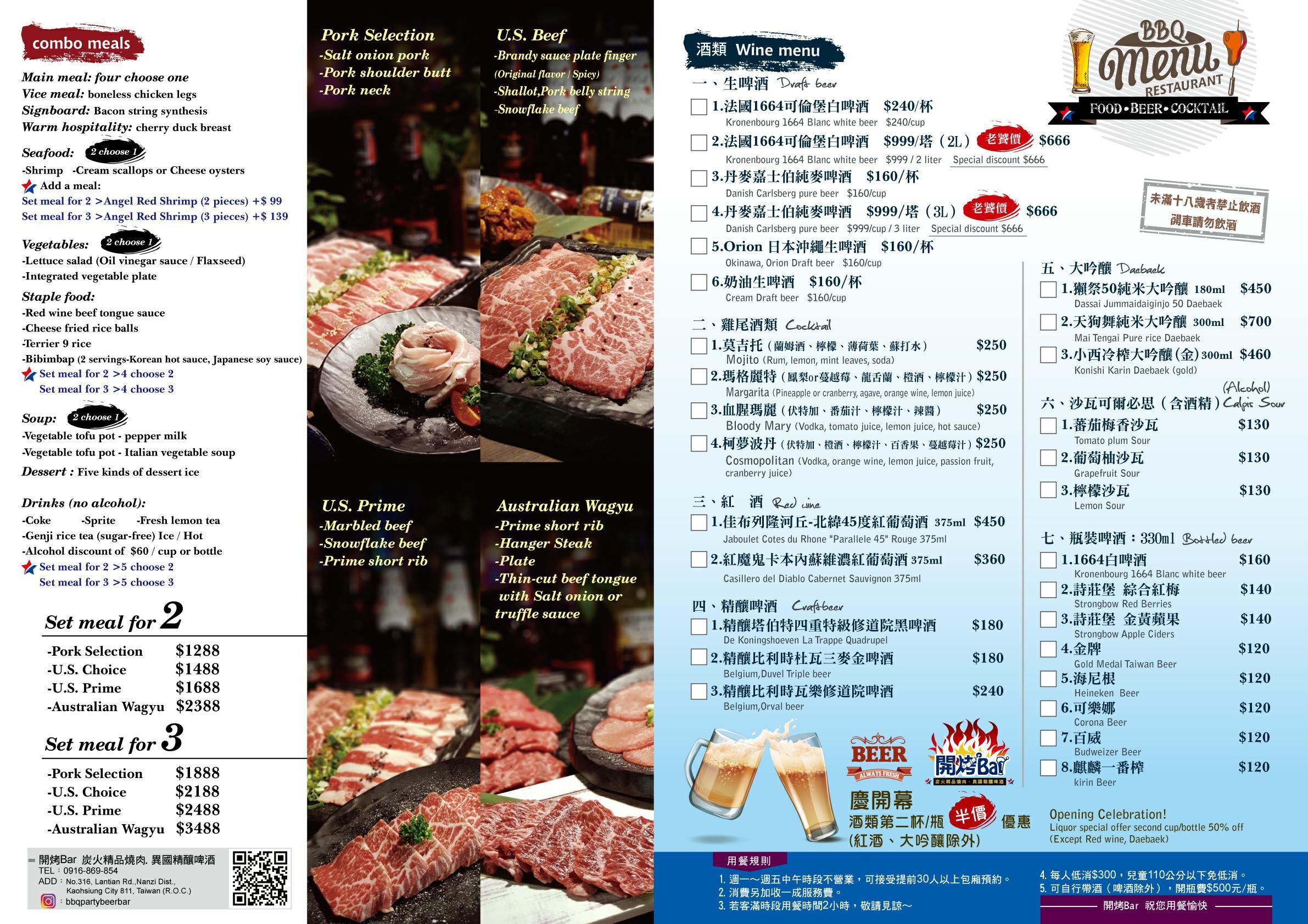 開烤Bar-炭火精品燒肉菜單1