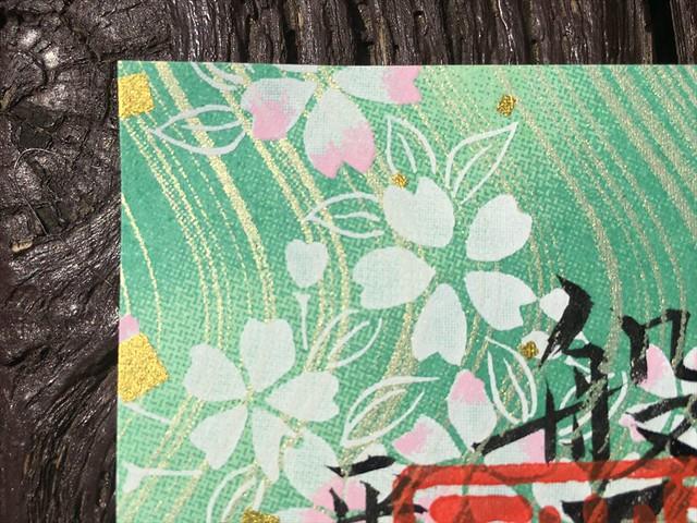 磐井神社4月御朱印アップ2