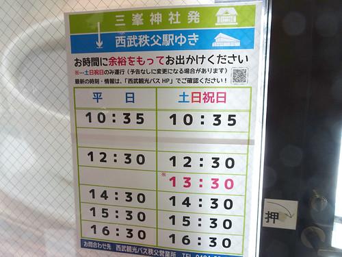 三峯神社からのバス