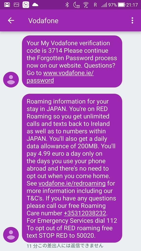 VodafoneからのSMS 2