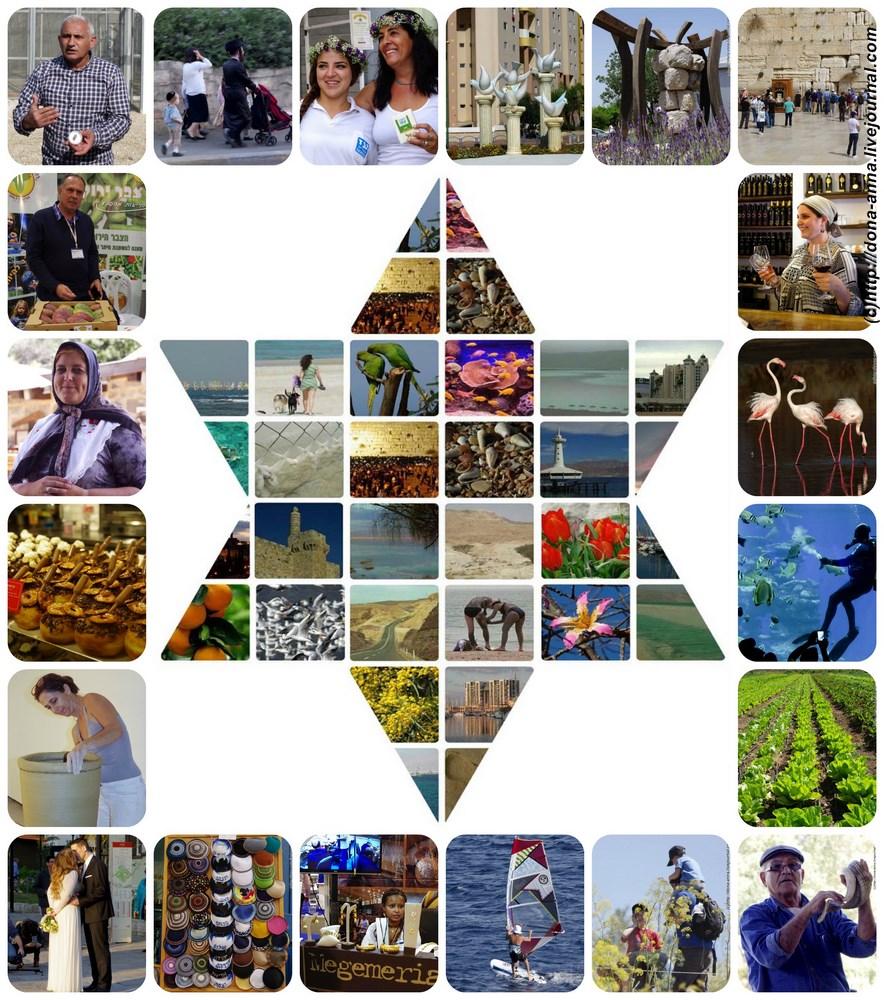 Yom-Azmaut70-collage4-a
