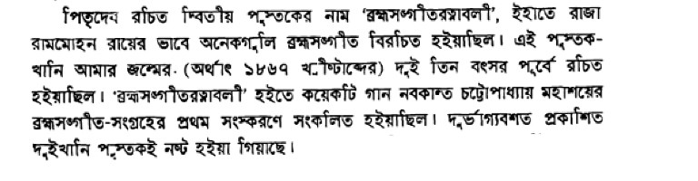 Hiralal Sen 3 ঘরের কথা ও যুগ সাহিত্য - দীনেশচন্দ্র সেন, পৃষ্ঠা ২৯