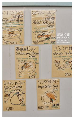 琉球拉麵teianda-2