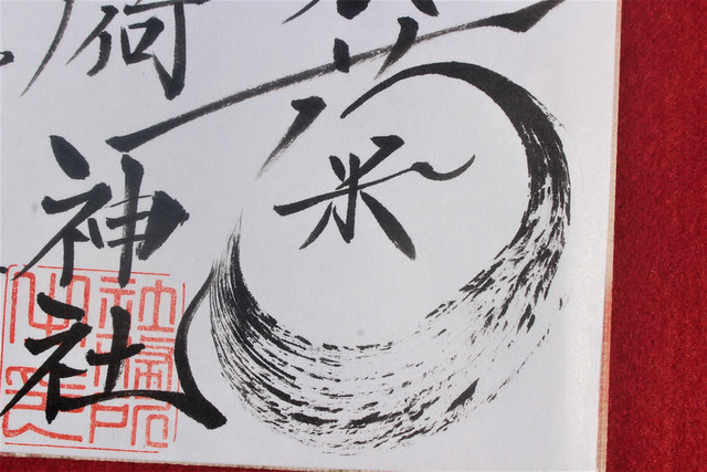 okikuinari-gosyuin04057
