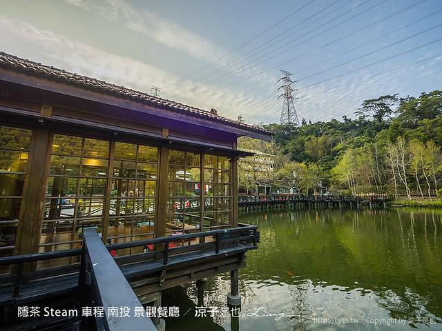 隱茶 Steam 車程 南投 景觀餐廳 28