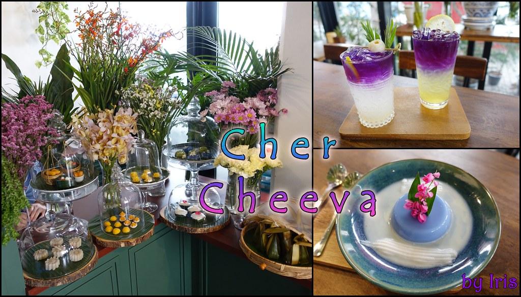 泰國曼谷咖啡廳-Cher Cheeva‧花草系裝潢的夢幻泰式傳統甜點~