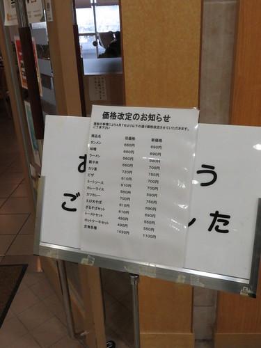 福島競馬場の赤井のメニュー改定