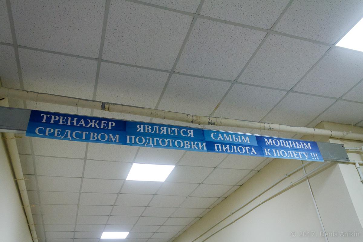 Краснокутское лётное училище гражданской авиации фото 009_7868