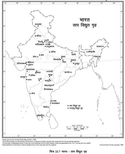 भारत ताप विद्युत गृह