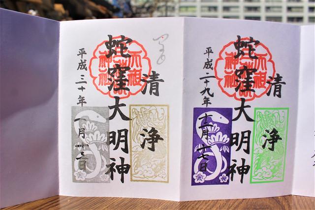 kamishinmei-gosyuin03008
