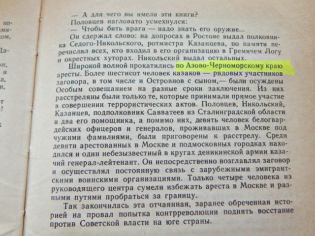 поднятая-целина-азово-черноморский-край-1