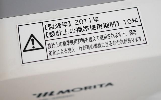サーキュレーター ユーイング Morita 森田電工 MF-XR25C-W 華芝ジャパン ボックス扇 EF-25B