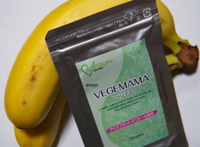 ベジママとバナナ