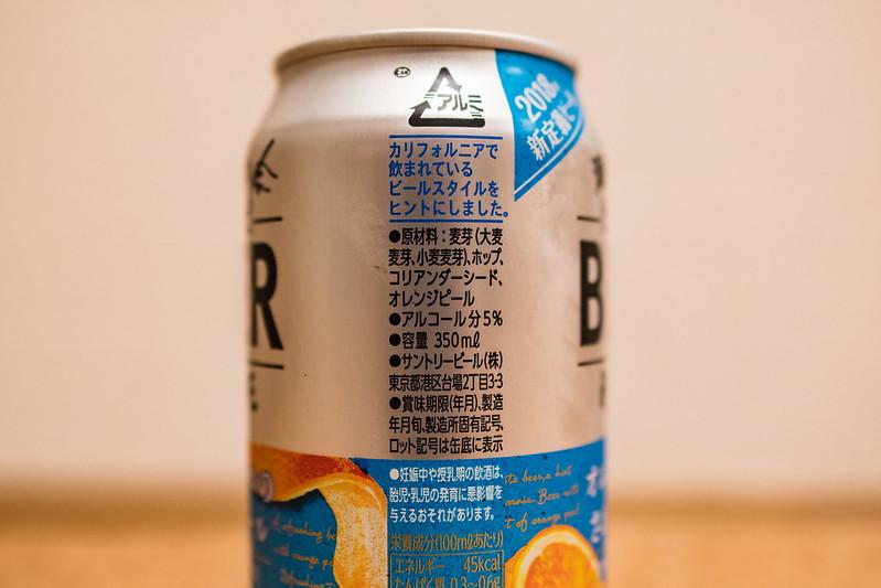 海の向こうのビアレシピ「オレンジピール」の原料