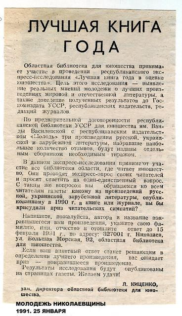 МОБЮ В ЗМІ 1991-2000