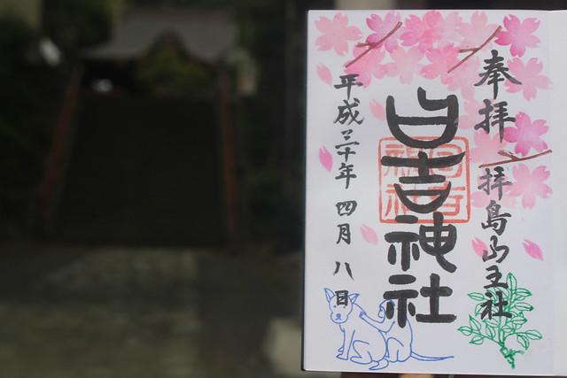haijimahiyoshi-gosyuin04074