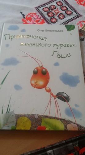 Голосні читання 19.04.18 В. Некрасова