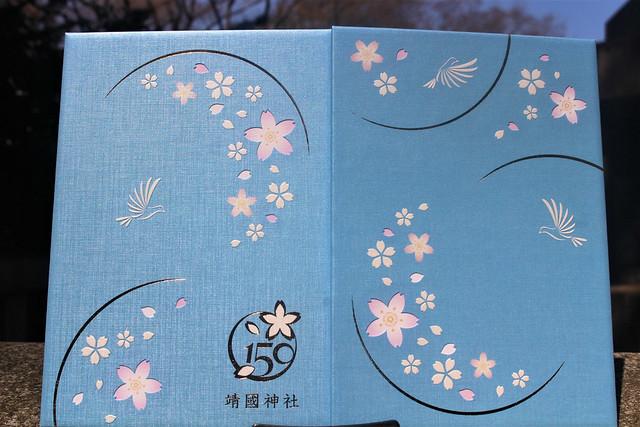 yasukunijinja-gosyuin054