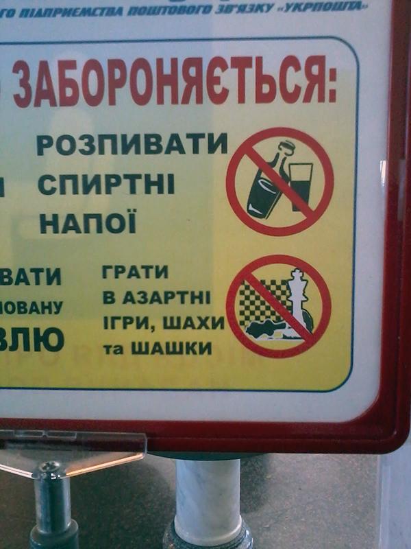 в Укрпочте запрещено играть в шахматы