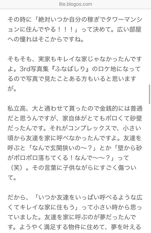 倉持由香04