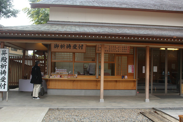 hisaizu-gosyuin032