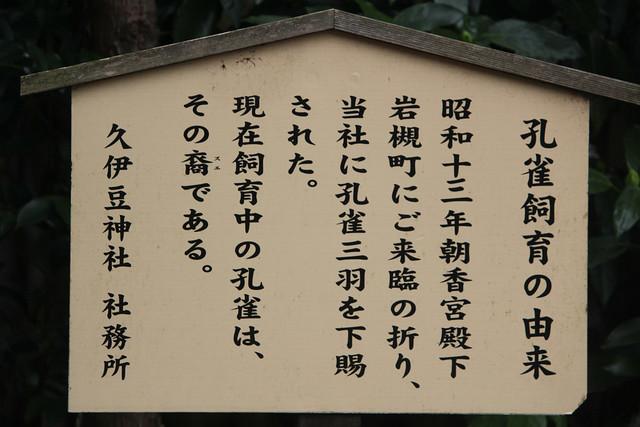 hisaizu-gosyuin028