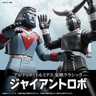 東映經典特攝發光 嶄新系列 《機械巨神》「機械巨神&GR2」 對戰組!アルティメットルミナス東映クラシック ジャイアントロボ